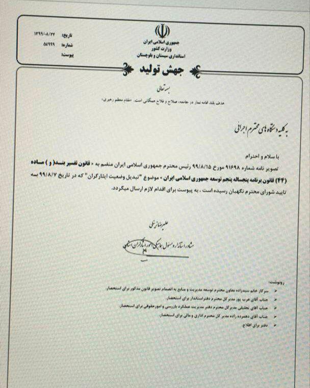 تبدیل وضعیت ایثارگران و خانواده معزز آنها در استانداری