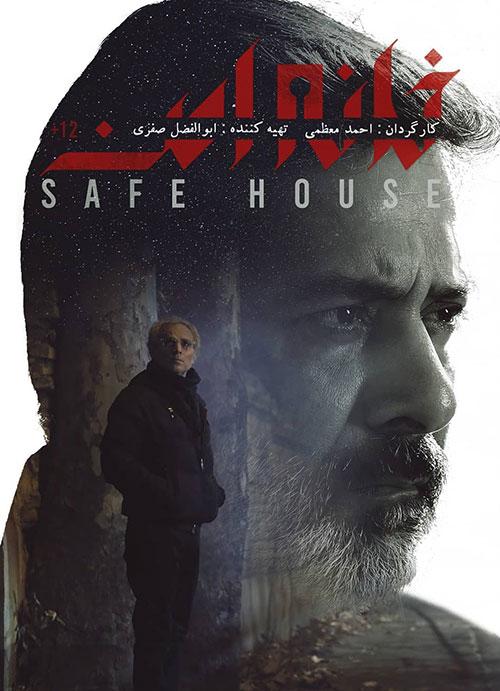 سریال خانه امن دانلود