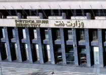 وزارت نفت   تحریم شرکت های تابعه   نفت آنلاین