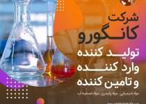 شرکت تولیدی صنعتی علمی سازان پاسارگاد با برند (KANGAROO)