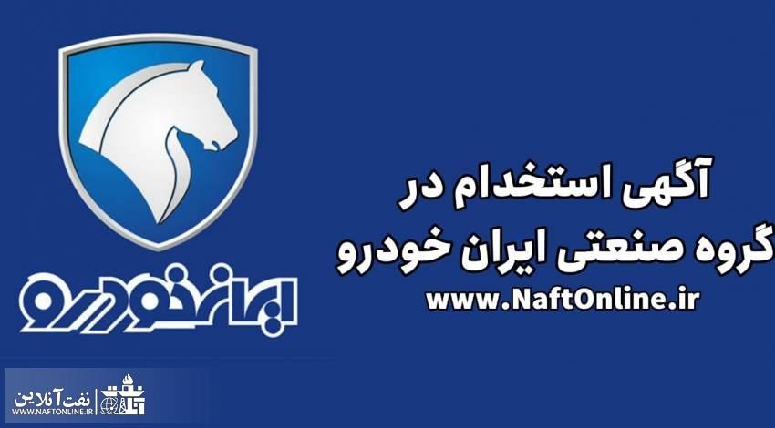 استخدام در شرکت ایران خودرو