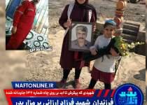 فرزندان شهید فرزاد ارزانی | از شهدای حادثه رگ سفید | نفت آنلاین