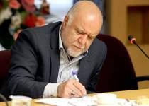 ابلاغیه وزیر نفت | شرکت پایانه های نفتی ایران