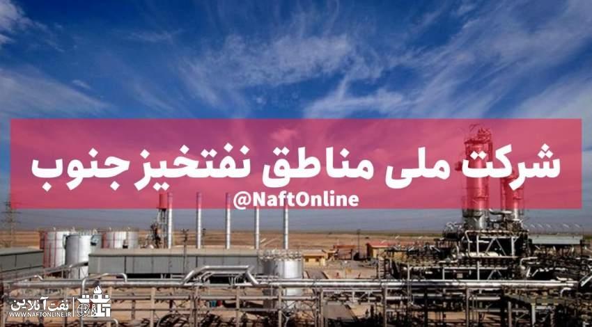 شرکت ملی مناطق نفتخیز جنوب | نفت آنلاین | NISOC
