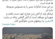 توییت نوشت | twitter | مهندس مجتبی یوسفی