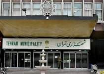 تبدیل وضعیت ایثارگران در شهرداری تهران