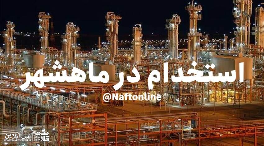 استخدام در بندر ماهشهر | نفت انلاین
