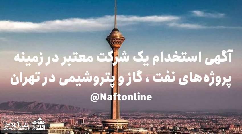 اخبار استخدامی | نفت آنلاین | استخدام در تهران