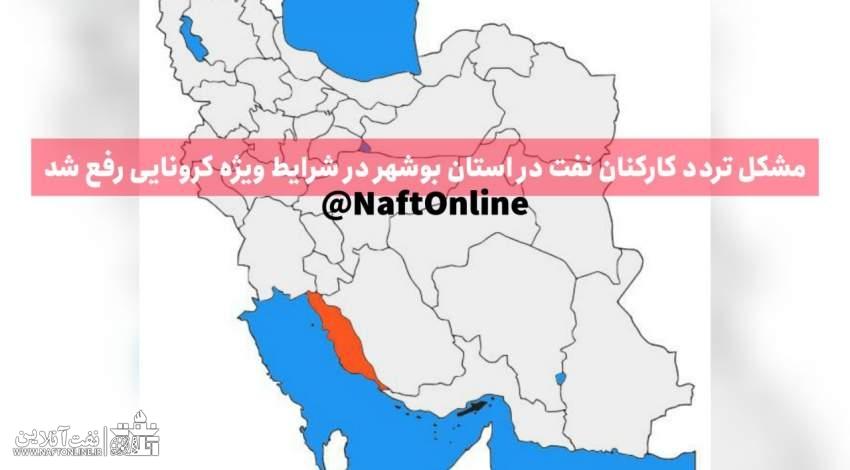 مشکل تردد کارکنان نفت استان بوشهر در شرایط ویژه کرونایی رفع شد