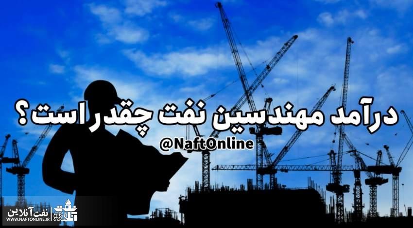 درآمد مهندسین نفت چقدر است | نفت آنلاین