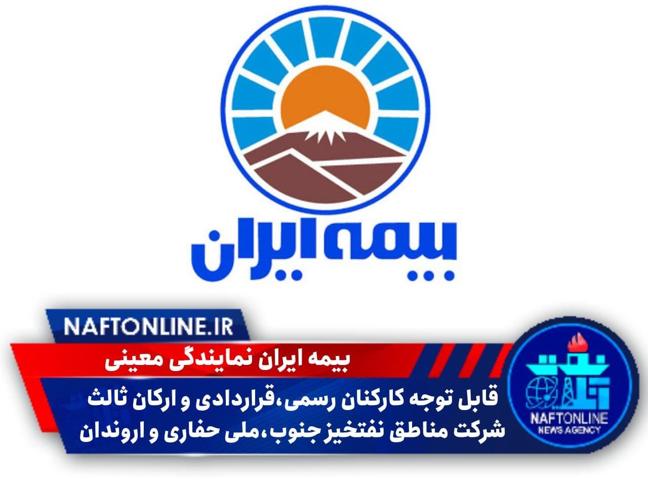 بیمه ایران نمایندگی معینی / اهواز