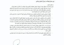 استعفای مقام ارشد در وزارت بهداشت