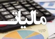 معافیت مالیاتی 1400 | نفت آنلاین