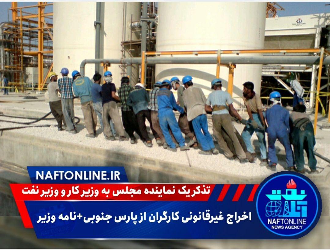 اخراج کارگران | نفت آنلاین