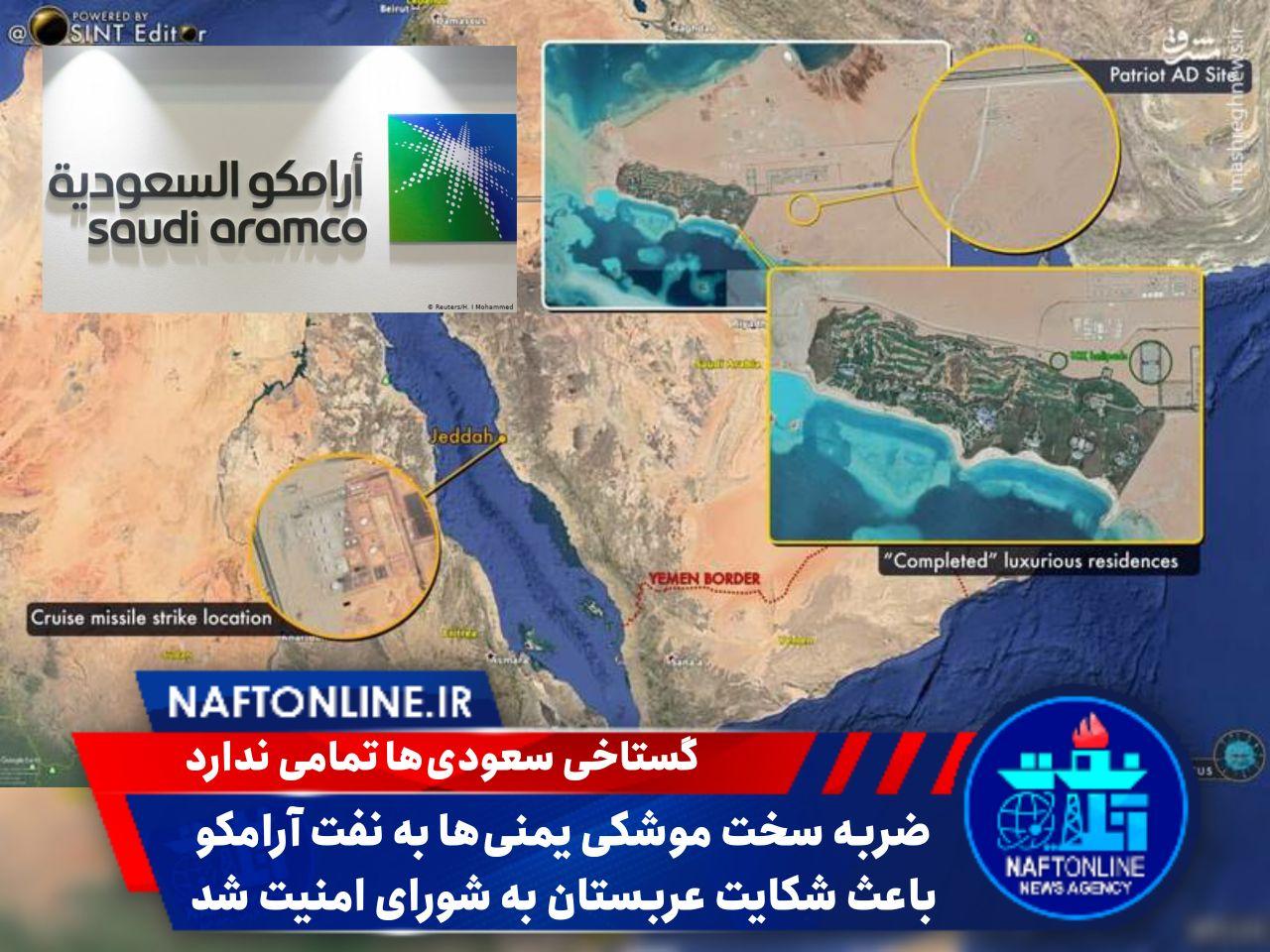حمله یمن به تاسیسات نفتی آرامکو | نفت آنلاین