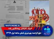 پاداش بهره وری کارکنان پیمانکاری نفت | نفت آنلاین