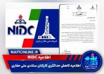 کاهش کارکنان ستادی شرکت ملی حفاری ایران در هفته آینده