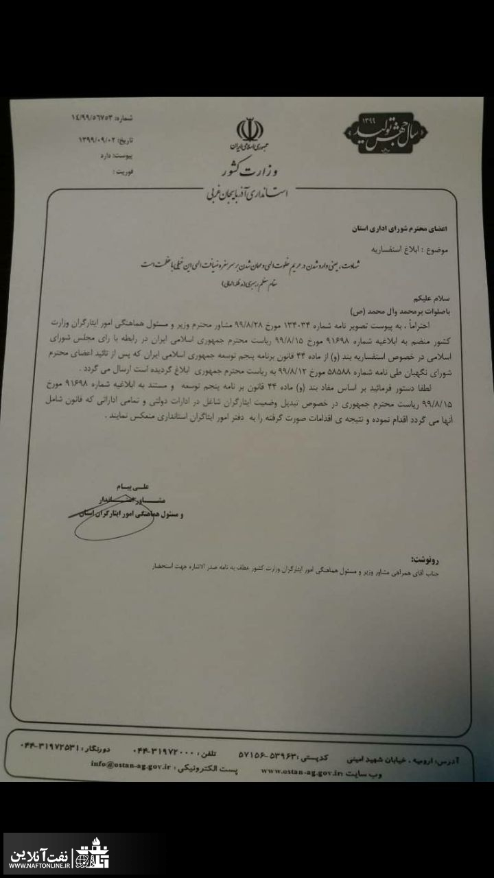قانون تبديل وضعيت ایثارگران | استانداری آذربایجان غربی