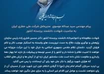 پیام تسلیت مدیرعامل شرکت ملی حفاری ایران | نفت آنلاین