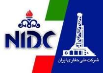اخبار حقوق و مزایای شرکت ملی حفاری ایران | نفت آنلاین