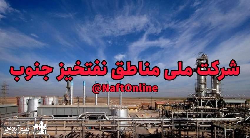 پاداش بهرهوری کارکنان پیمانکاری شرکت ملی مناطق نفتخیز جنوب | Nisoc