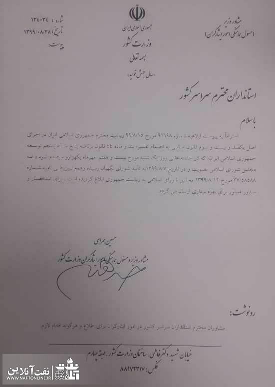 ابلاغ قانون تبدیل وضعیت ایثارگران و خانواده معزز آنها در وزارت کشور