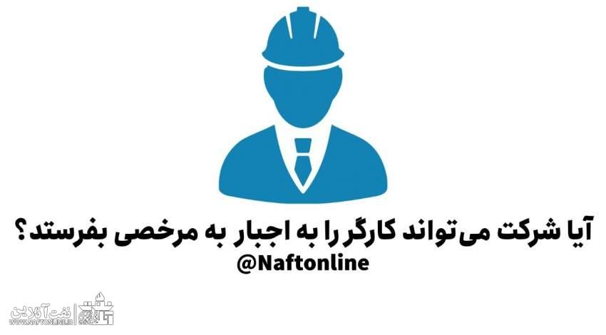 قانون کار و مرخصی اجباری   نفت آنلاین