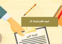 شروط باطل در قرارداد کار | نفت آنلاین