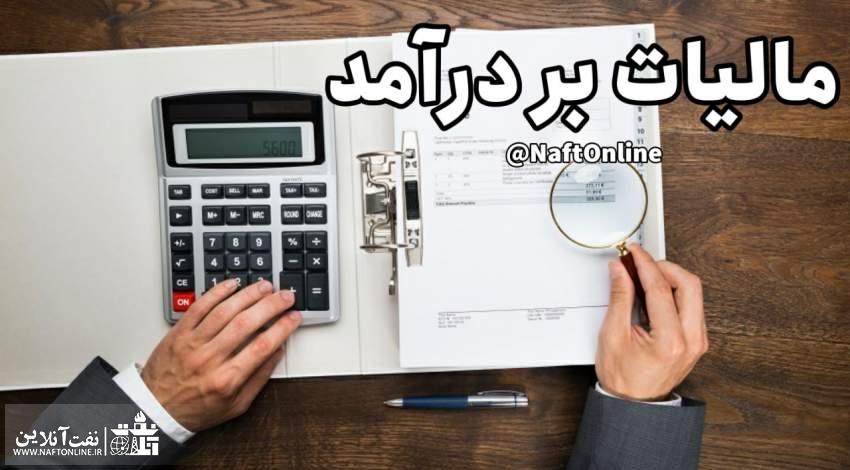جدول مالیات بر درآمد ۱۴۰۰ | نفت آنلاین