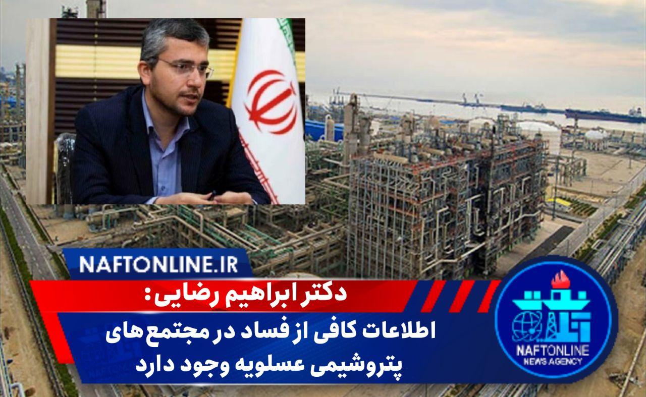 دکتر ابراهیم رضایی نماینده مردم دشتستان در مجلس  نفت آنلاین