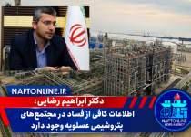 دکتر ابراهیم رضایی نماینده مردم دشتستان در مجلس| نفت آنلاین