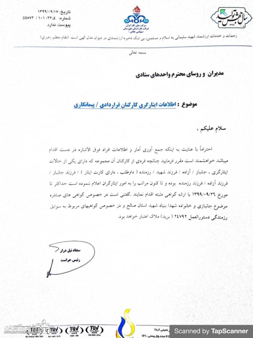 شرکت گاز استان خوزستان | بروز رسانی اطلاعات ایثارگران