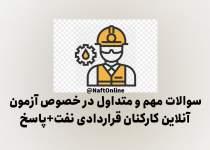 کارکنان قراردادی نفت | آزمون آنلاین | نفت آنلاین