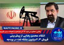 دکتر محسن رضایی دبیر مجمع تشخیص مصلحت نظام   نفت آنلاین