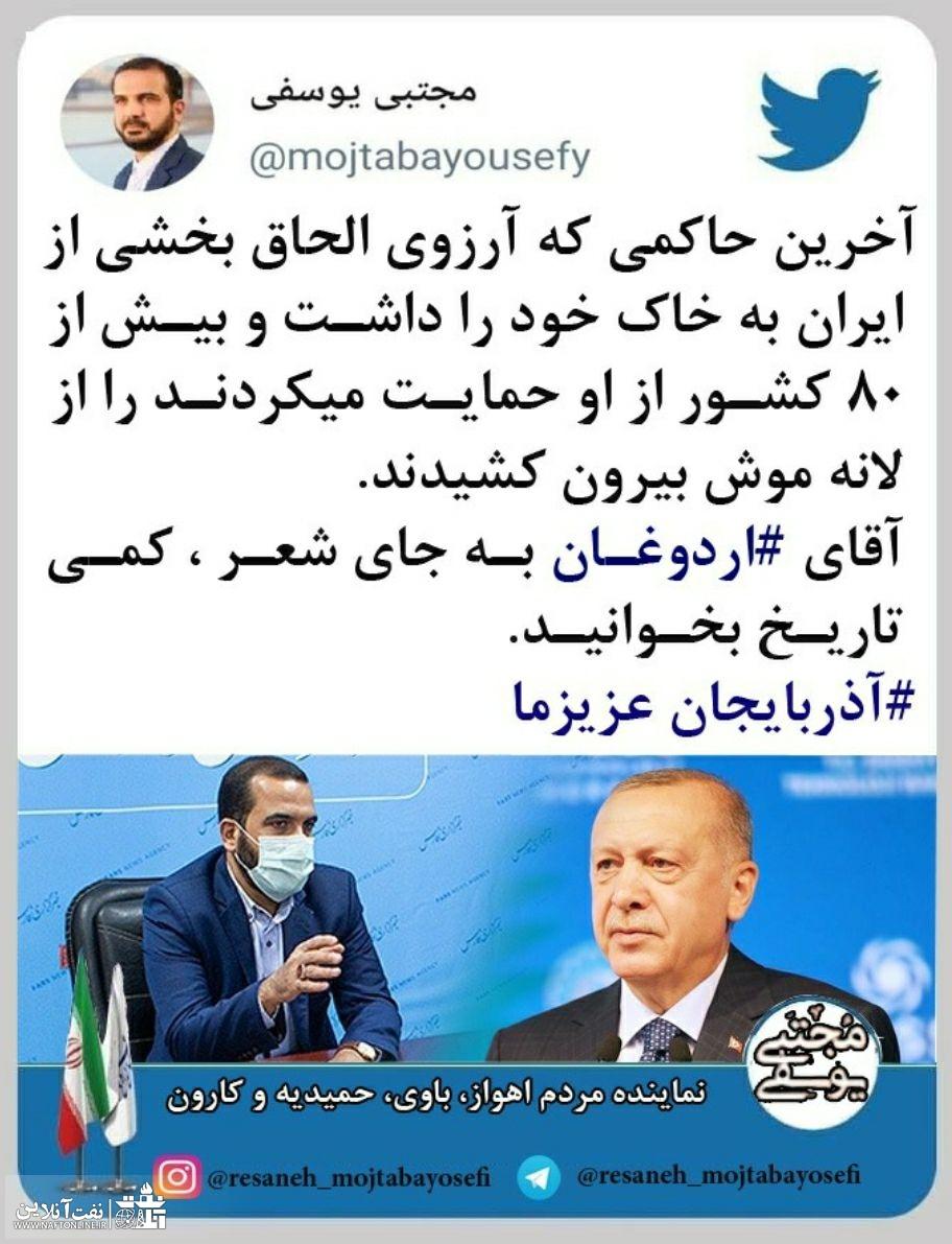 توییت مهندس مجتبی یوسفی نماینده اهواز در مجلس شورای اسلامی