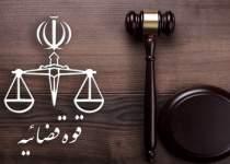 قوه قضاییه و بررسی قانون تبدیل وضعیت ایثارگران | نفت آنلاین