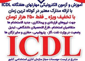 دریافت گواهینامه icdl ویژه کارکنان نفت