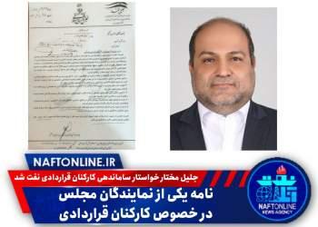 جلیل مختار | نماینده مردم آبادان در مجلس شورای اسلامی | نفت آنلاین