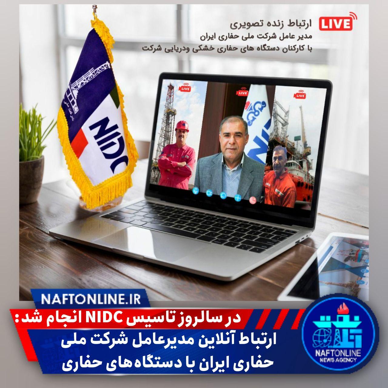 شرکت ملی حفاری ایران   نفت آنلاین