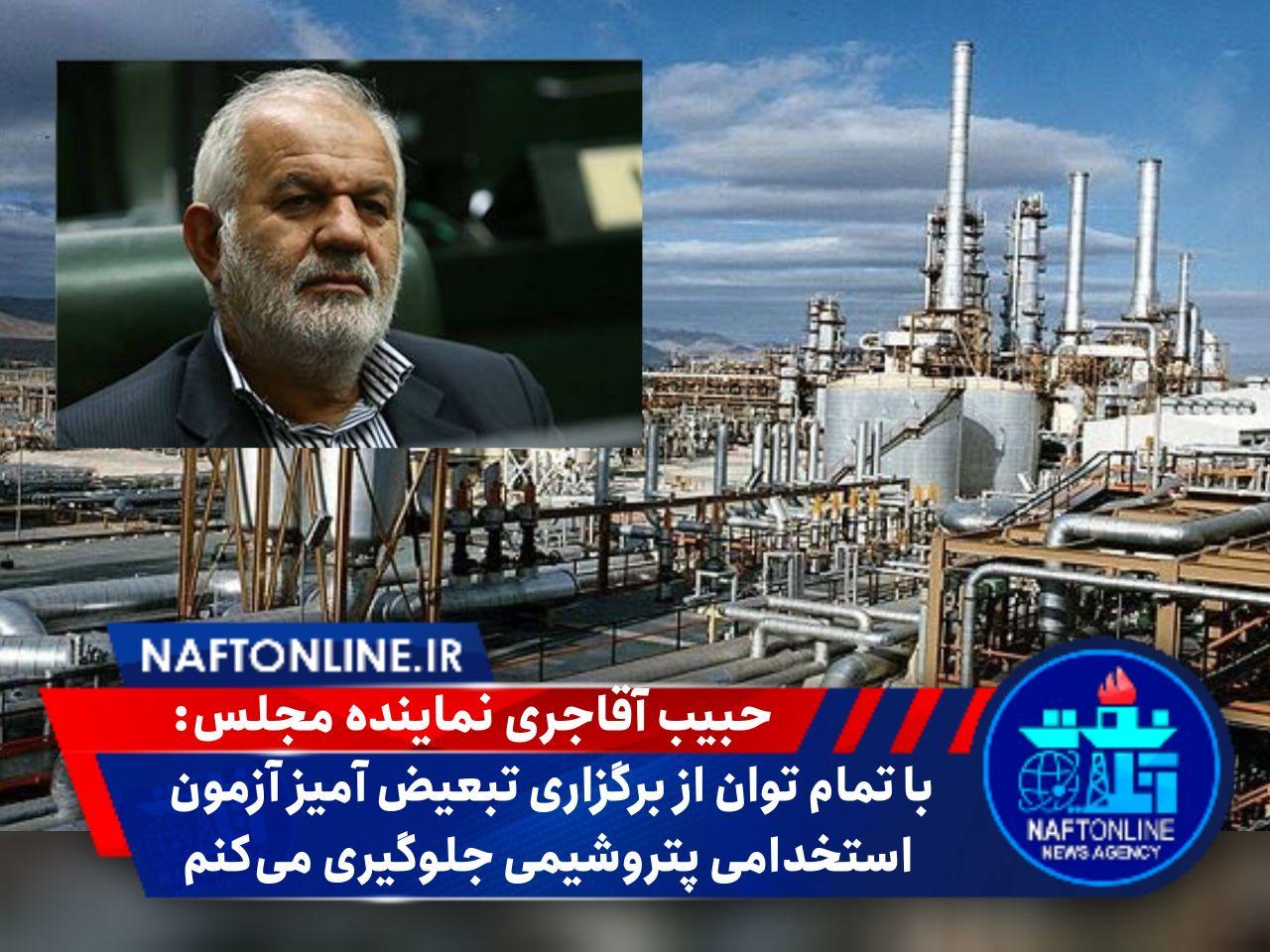 حبیب آقاجری نماینده مجلس | نفت آنلاین