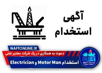 استخدام Electrician و Motor Man | نفت آنلاین