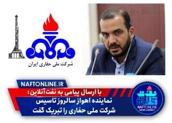 مهندس مجتبی یوسفی | شرکت ملی حفاری ایران | نفت آنلاین