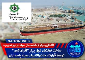 ساخت نفتکش افراماکس به همت متخصصین سپاه   نفت آنلاین