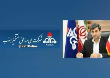 چهار انتصاب در شرکت ملی مناطق نفتخیز جنوب | نفت آنلاین | مهندس احمد محمدی