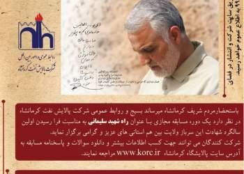 مسابقه راه شهید سلیمانی | شرکت پالایش نفت کرمانشاه