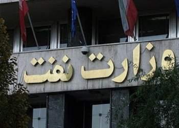 وزارت نفت و استان ایلام | نفت آنلاین