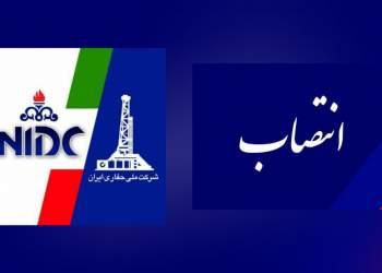 انتصاب در شرکت ملی حفاری ایران| نفت آنلاین