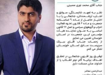 مهندس محمد نوری ممبینی | کارمند شرکت ملی مناطق نفتخیز جنوب