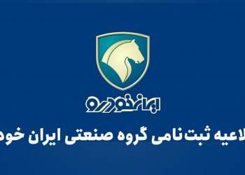 فروش محصولات شرکت ایران خودرو