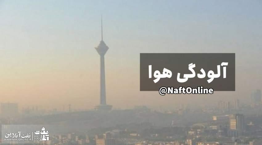 آلودگی هوا و سوزان مازوت در کلانشهرها | نفت آنلاین
